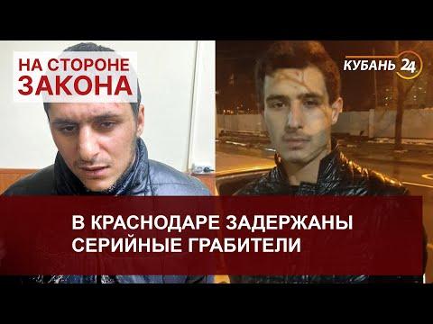 В Краснодаре задержаны серийные грабители
