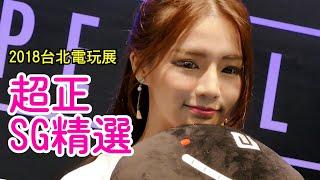 2018台北電玩展 超正 Show Girl 美女sg精選 / 2018 Taipei Game Show Most Beautiful Show Girl Collection