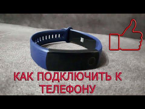 как подключить фитнес браслет часы к телефону