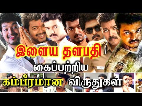 Actor Vijay Award List| ilayathalapathy vijay full awards compilation video for his fans| must watch
