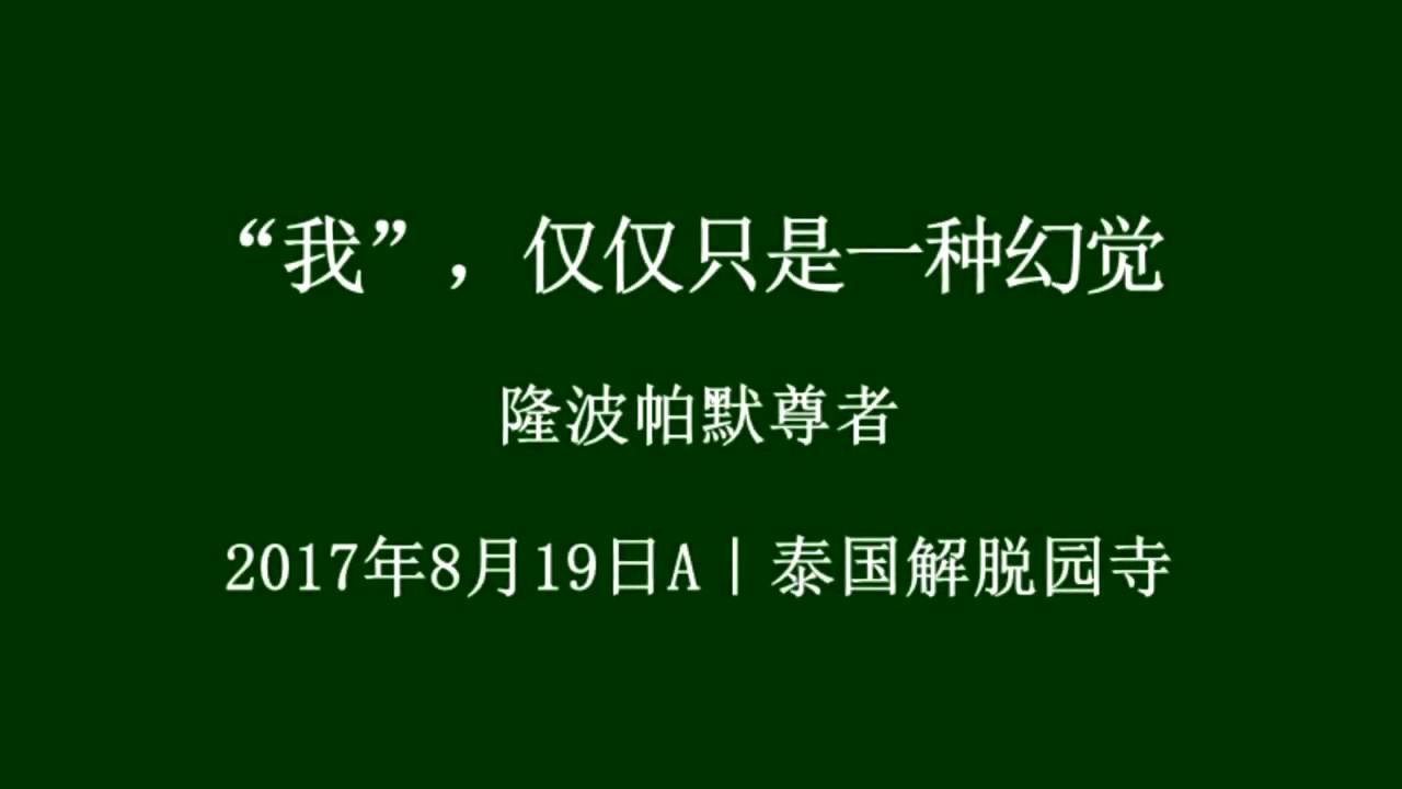 第七屆|29 「我」,僅僅只是一種幻覺——隆波帕默尊者|2017年8月19日A(泰語中文字幕) - YouTube