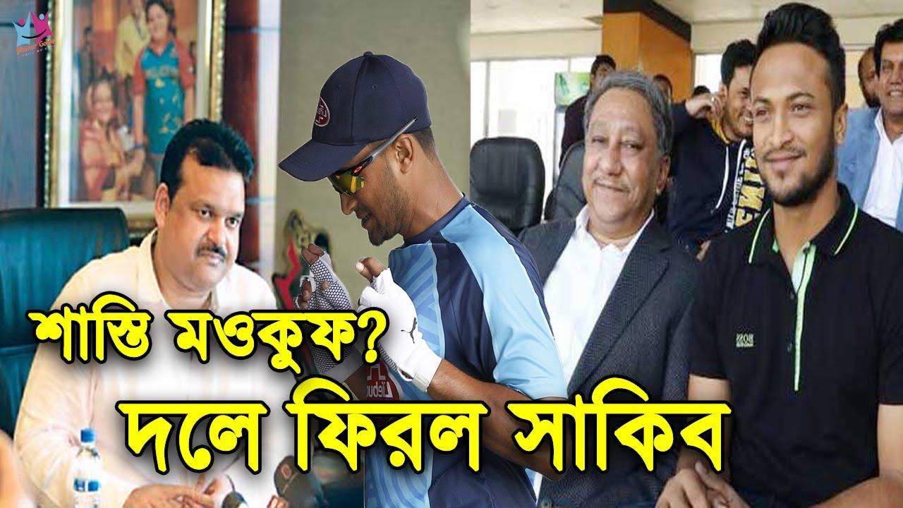 ইয়েস বিশাল খুশির খবর! শ্রীলংকা সিরিজ দিয়েই মাঠে ফিরছে সাকিব। Shakib Back Sri Lanka Bangladesh Tour