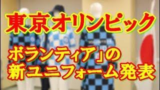 【東京五輪】デザイン賛否で見直し「東京都観光ボランティア」の新ユニフォーム発表 観光ボランティアの制服 検索動画 5