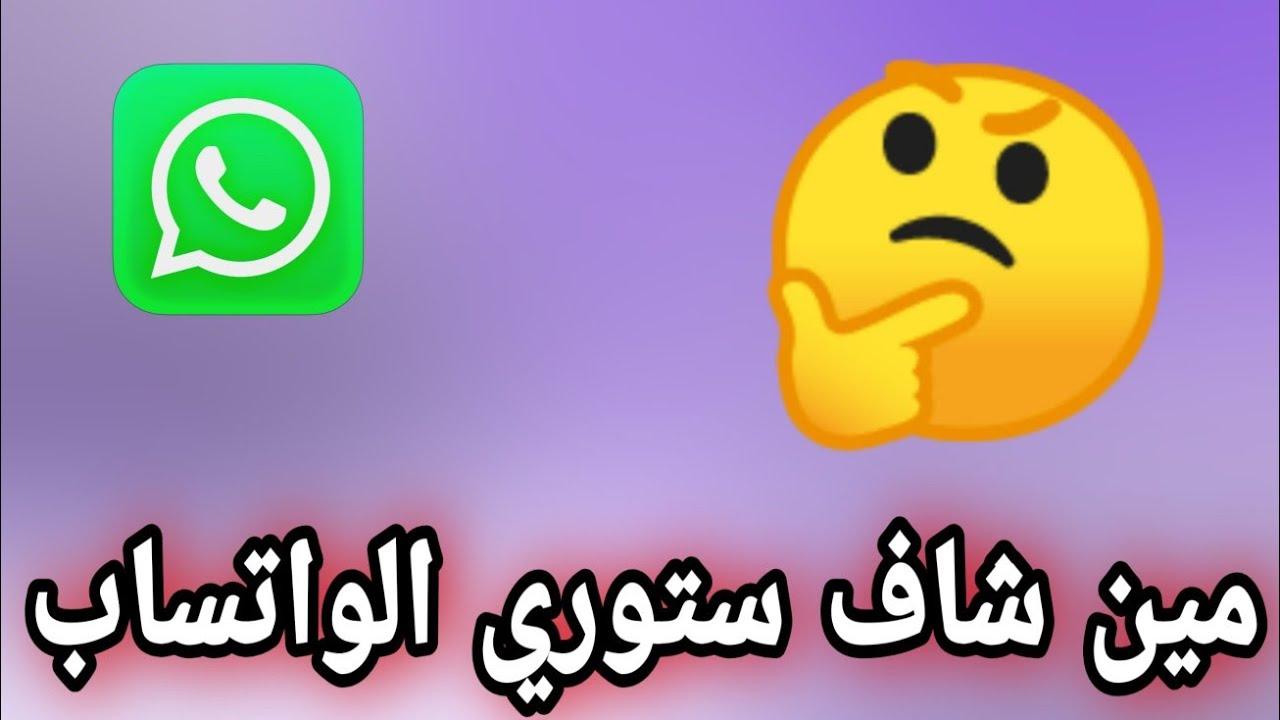طريقة معرفة مين شاف ستوري الواتساب WhatsApp