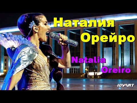 Наталия Орейро - Концерт Натальи Орейро в Минске/ Natalia Oreiro - Concert Natalia Oreiro In Minsk