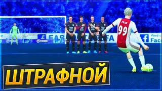 МИЛКИН ВПЕРВЫЕ БЬЕТ ШТРАФНОЙ FIFA 20 КАРЬЕРА ЗА ИГРОКА 20