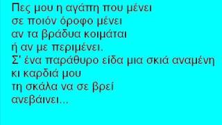 Χατζηγιάννης - Η αγάπη που μένει