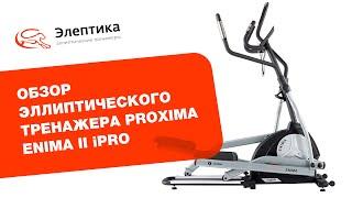 Proxima Enima - обзор эллиптического тренажера(, 2016-04-05T15:37:37.000Z)