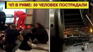 Обрушение эскалатора в Риме пострадали 30 болельщиков ЦСКА
