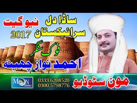 Sada Dil Saraikistan Ahmad Nawaz Cheena Moon Studio Pakistan 2017