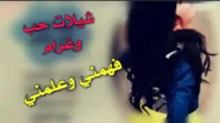 حضرة الزين | شيلة لاعلمني جديد سعد محسن -فهمني وعلمني (حصريا)ً | 2019