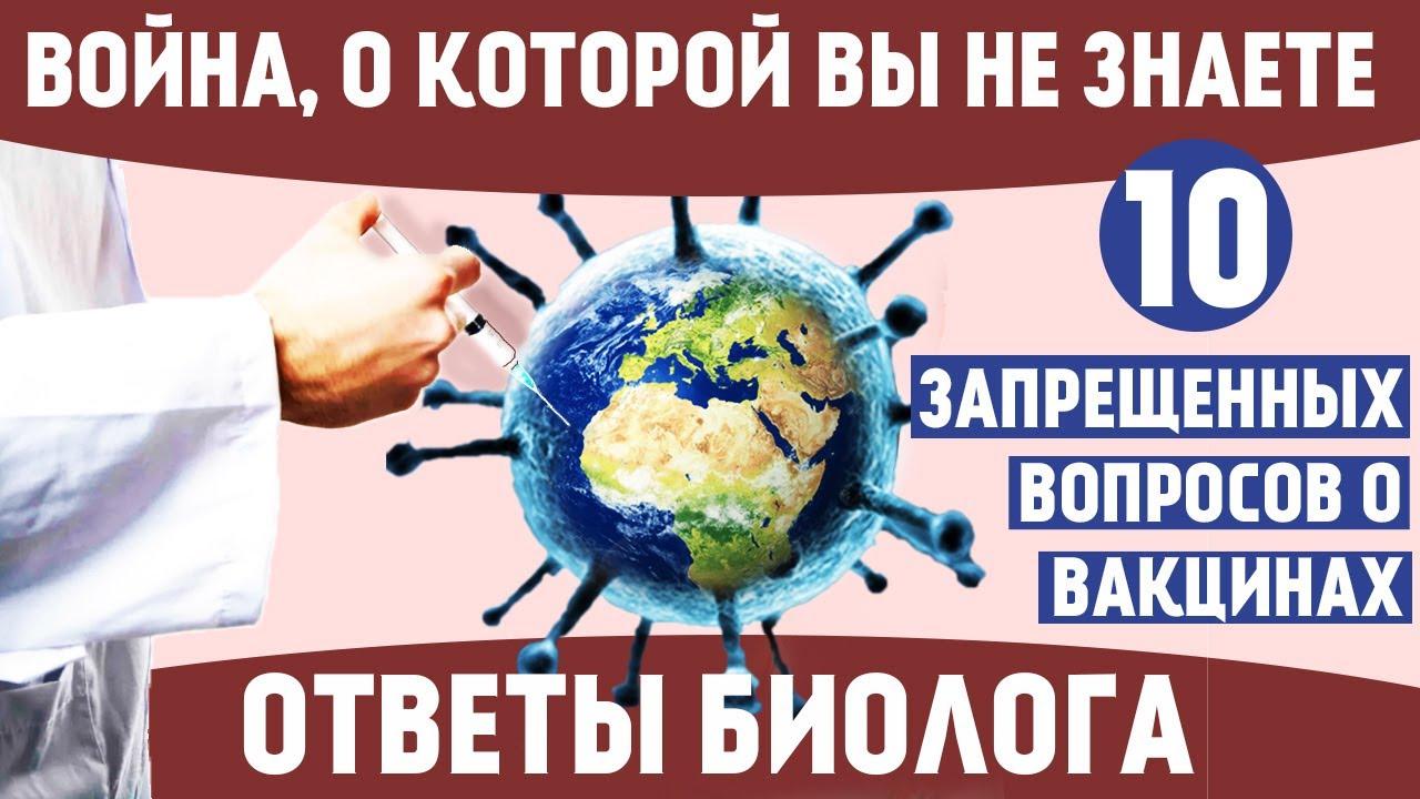 Анча Баранова отвечает на запрещенные вопросы о вакцинации