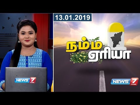 Namma Area Morning Express News | 13.01.2019 | News 7 Tamil