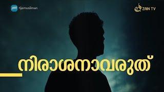 നിരാശനാവരുത് | Motivational Islamic Video in Malayalam