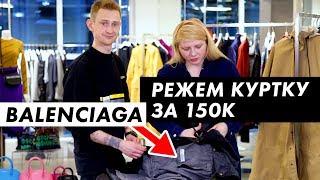 Разрезаю куртку за 150 000 / Луи Вагон ДНК