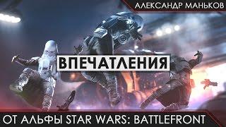 Впечатления от альфа-теста Star Wars: Battlefront [Александр Маньков]