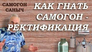 Как гнать САМОГОН - РЕКТИФИКАЦИЯ / Самогоноварение / Самогон Саныч