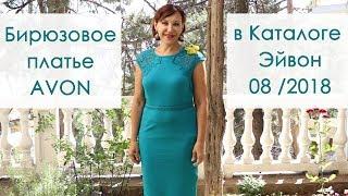 Бирюзовое платье Эйвон из Каталога № 8/2018. Отзыв