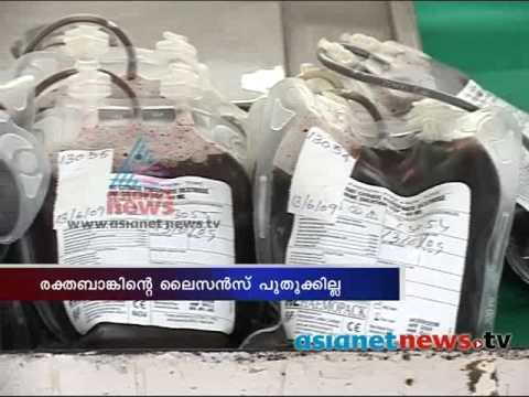 Nurses shortage in Trivandrum Medical College blood bank