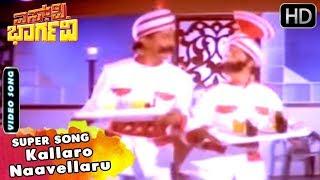 Kallaru Naavellaru | Hamsalekha Kannada Hits | S P Bhargavi Movie Songs | Devaraj, Malashree