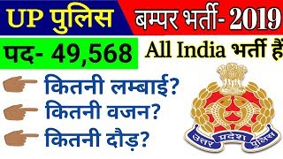 UP Police 49568 Constable Recruitment 2018-19   syllabus height Chest weight Exam age limit Pattern