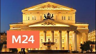 Смотреть видео Большой театр в новом сезоне покажет 10 премьер - Москва 24 онлайн