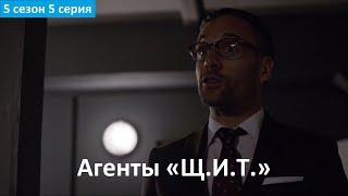 Агенты «Щ.И.Т.» 5 сезон 5 серия - Русский Фрагмент (Субтитры, 2017) Agents of SHIELD 5x05