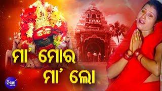 Maa Mora Maa Lo - ମ'ମୋର ମା'ଲୋ - Emotional Tarini Bhajan | Anusuya Nath | Sidharth Bhakti PLUS