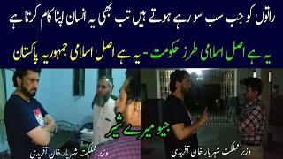 Shehryar Khan Afridi Surprise visit in Islamabad police station Naya Pakistan