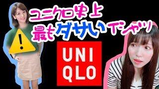 『ユニクロ』一番ダサいTシャツ?
