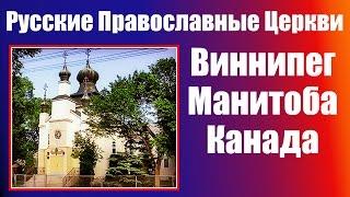 Виннипег | Две Русских Православных Церкви | Пасха(Две Русских Православных Церкви в Виннипеге. Освящение Пасхальной снеди и Рассказ о Виннипеге по дороге...., 2016-05-02T09:06:26.000Z)