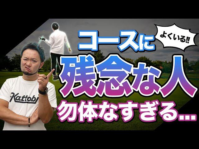 【ゴルフ】ラウンドで見かける