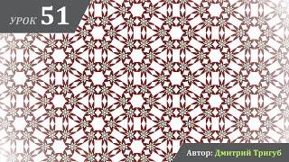 Уроки Adobe Illustrator. Урок №51: Как создавать паттерны с помощью узорчатой кисти