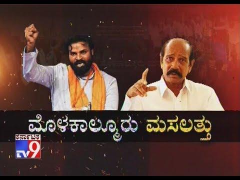 `Molakalmuru Masalattu`: BJP Gives Molakalmuru Ticket To Sriramulu, Thippeswamy Unhappy, What Next?