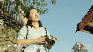 Our story - Tujia nationality | CCTV English