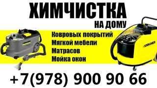 Химчистка диванов, ковров, мягкой мебели в Ялте(, 2015-11-08T17:30:23.000Z)
