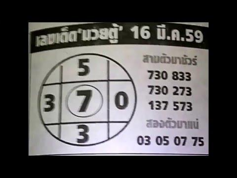 เลขเด็ด 16/3/59 มวยตู้ หวย งวดวันที่ 16 มีนาคม 2559