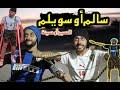 فيلم سالم وسويلم حسينة وحسين