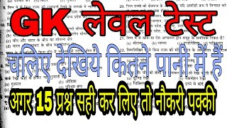 GK quiZ in hindi||GK for all exam||GK Test in hindi||Gk||