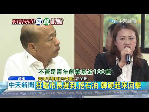 20190923中天新聞 綠議員要韓國瑜3個道歉 韓反擊「用字嘲諷」