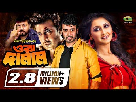 Bangla Hd Movie | Ora Dalal | ft  Shakib Khan, Rachana Banerjee, Omar Sani, Alexander Bow