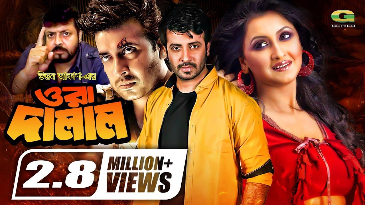 bangla cinema 4d