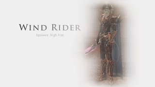 Гайд по ПВ Wind Rider HF p5