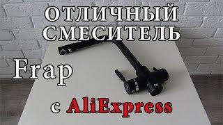 """Смеситель (кран) """"Frap F4352"""" с  AliExpress. Распаковка и обзор."""