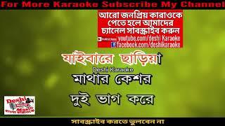 Vromor Koiyo Giya   Bangla Karaoke   Deshi Karaoke