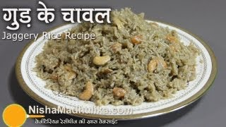 Jaggery Rice Recipe -  Gur ke Chawal