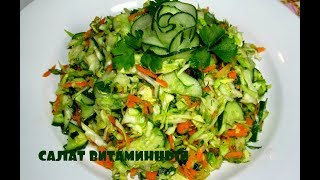 Очень легкий и полезный, весенний салат Витаминный.