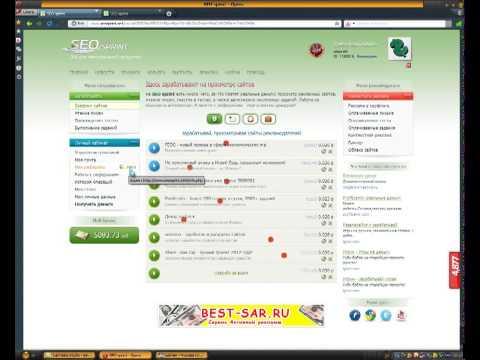 Как заработать на Seo Sprint, 6000 рублей в день на SeoSprint.net
