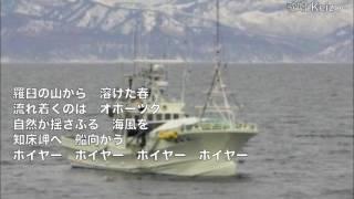 [新曲]  知床半島/吉幾三 cover Keizo