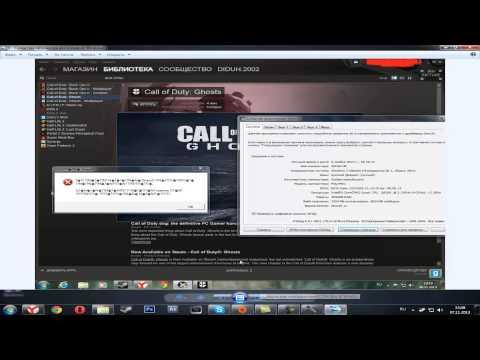 Ошибки Call of Duty Ghosts
